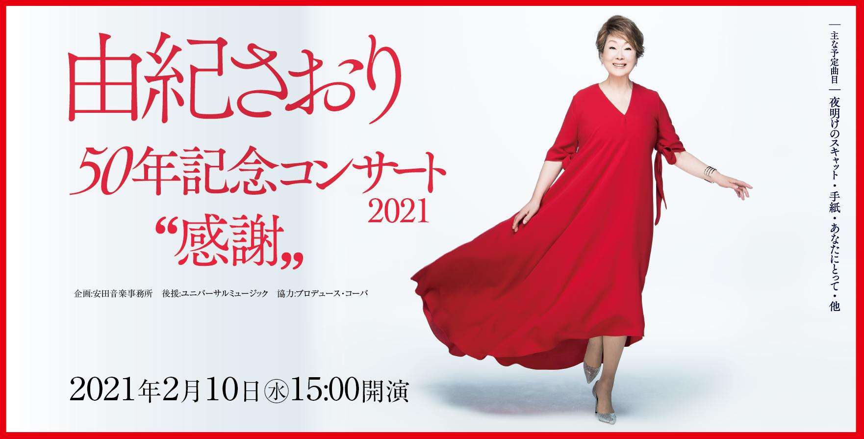 """由紀さおり 50年記念コンサート2021""""感謝"""""""