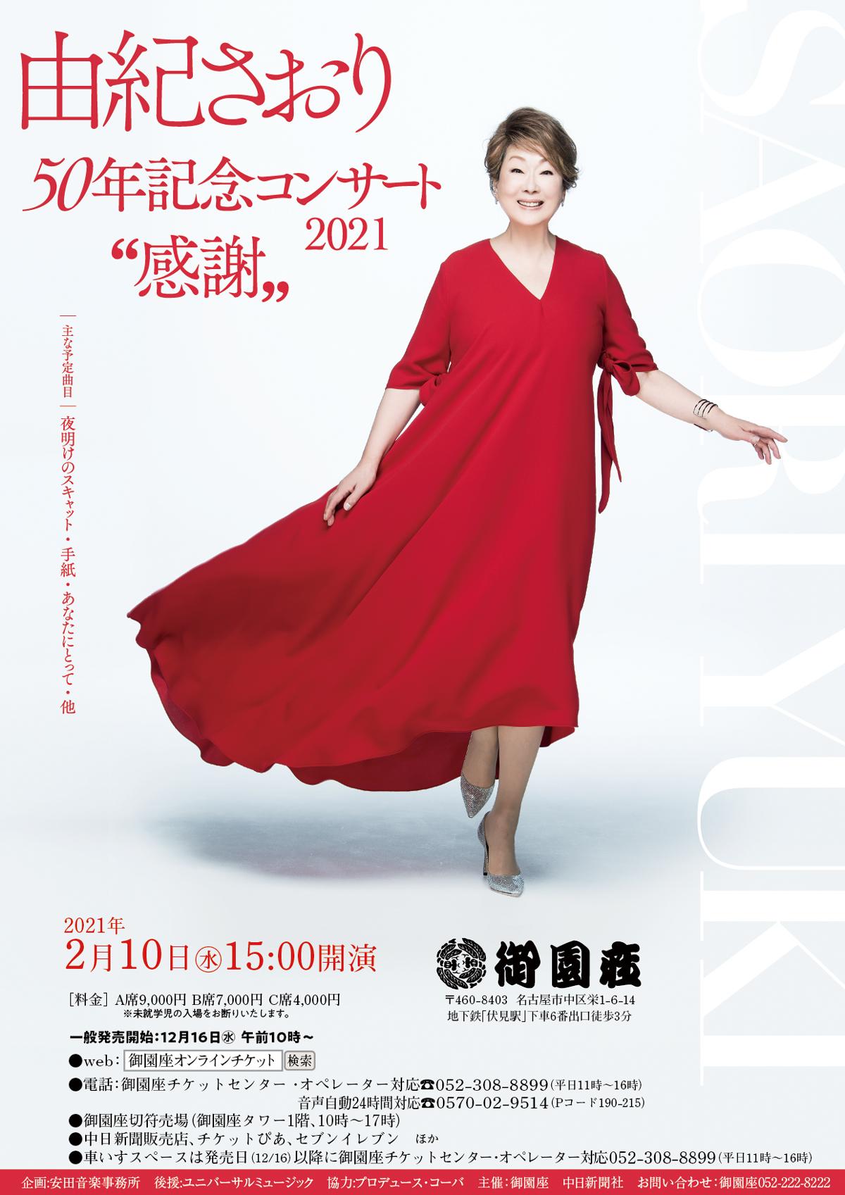 """由紀さおり 50年記念コンサート2021""""感謝"""" ちらし"""