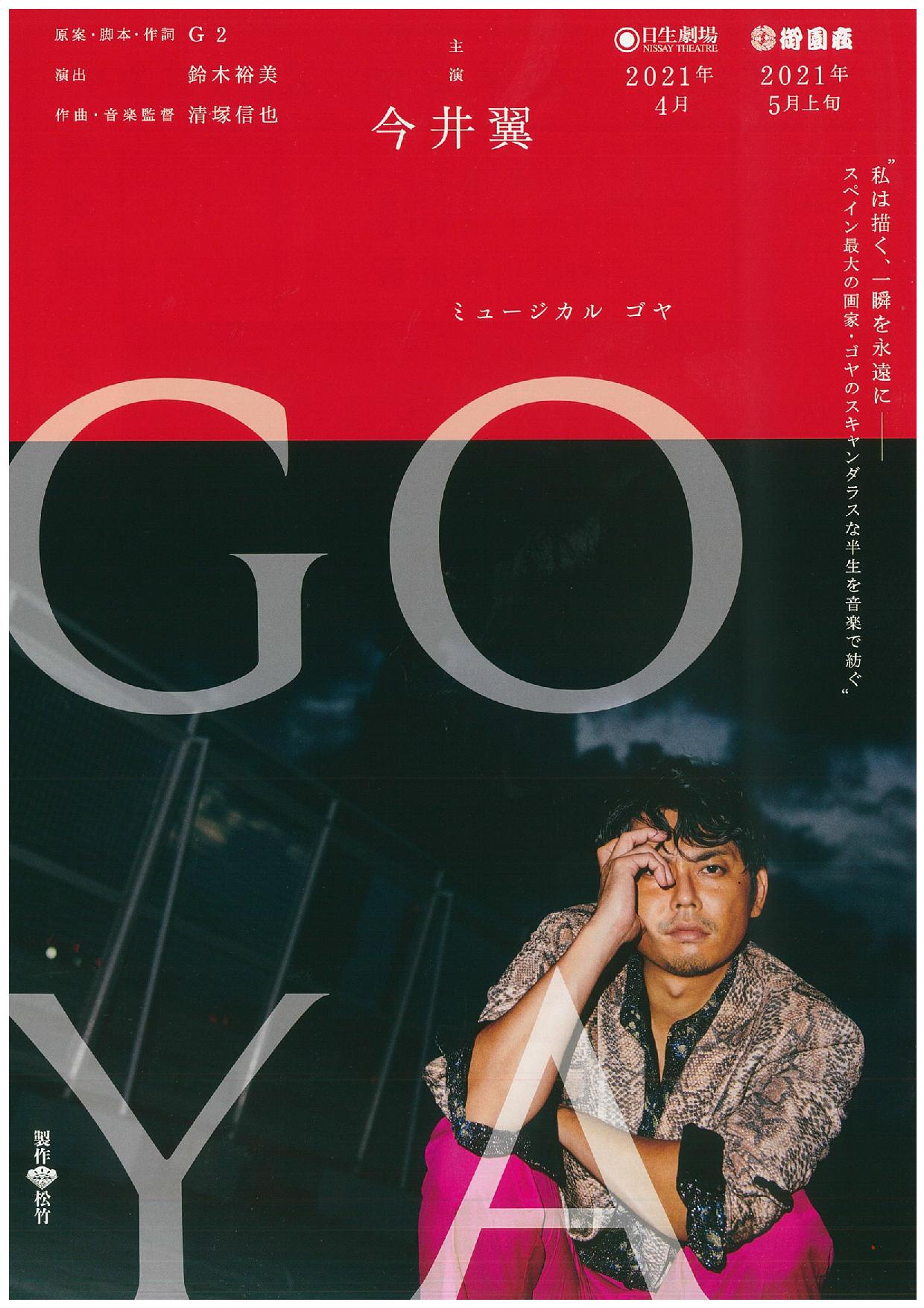 ミュージカル『ゴヤ -GOYA-』