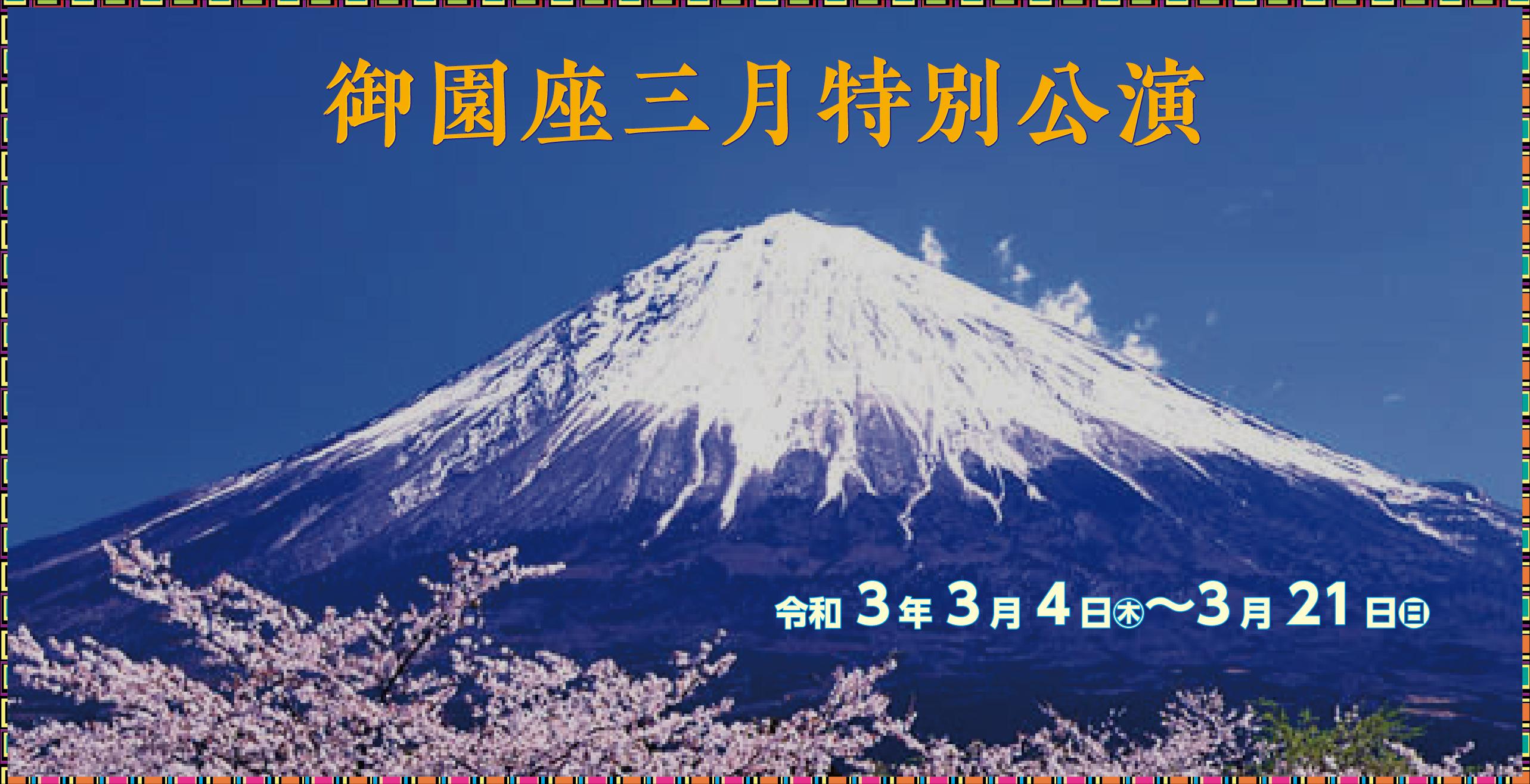 御園座3月特別企画公演