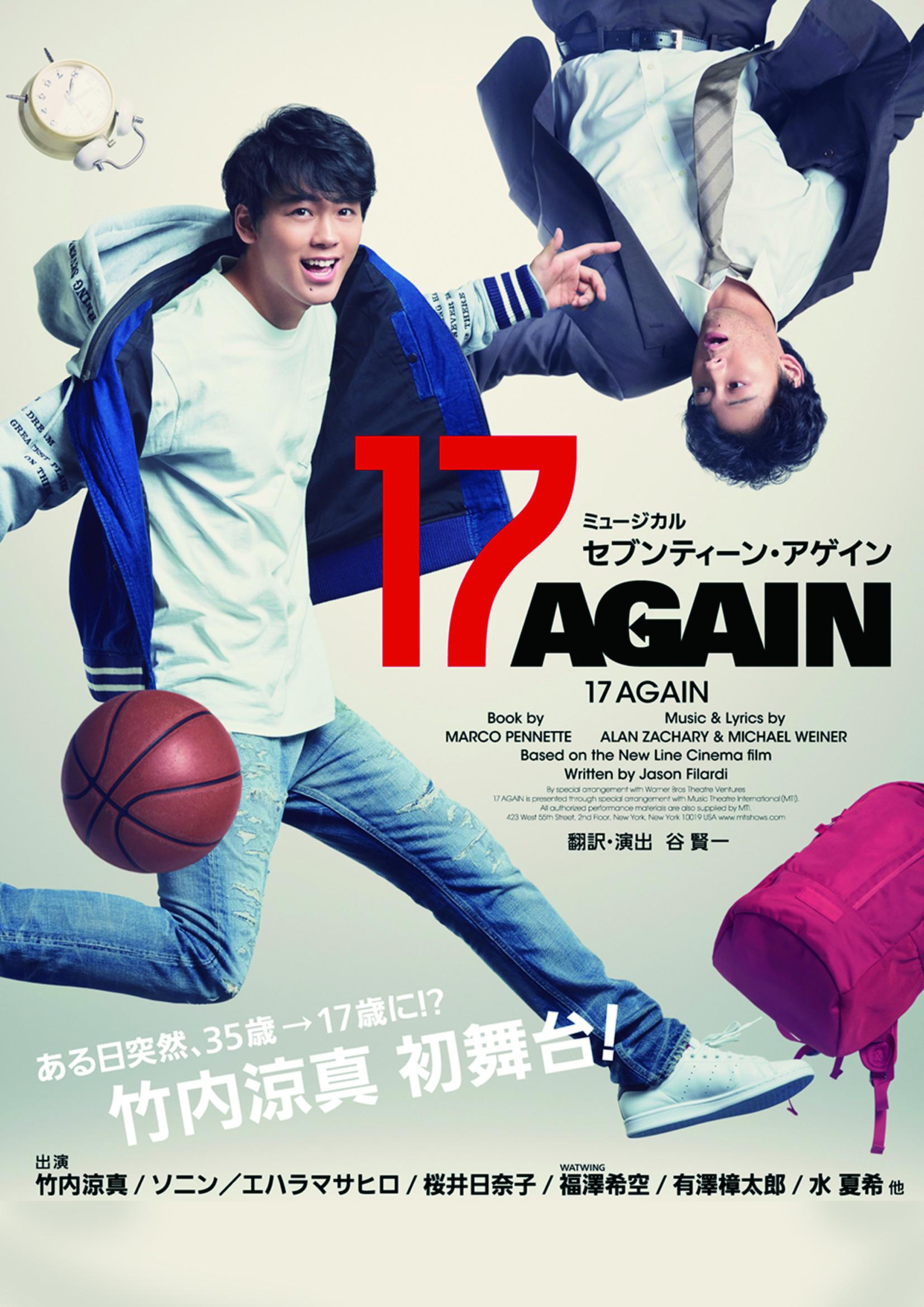 ミュージカル 『17 AGAIN』