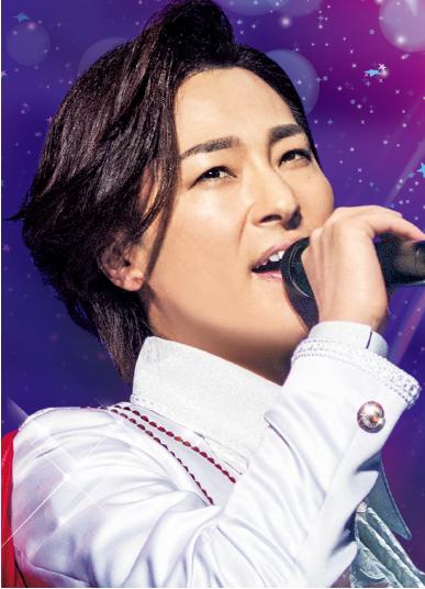 山内惠介コンサート ─歌の灯、あなたに届けます。─