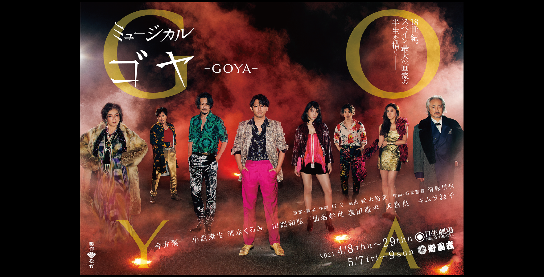 ミュージカル『ゴヤ - GOYA-』