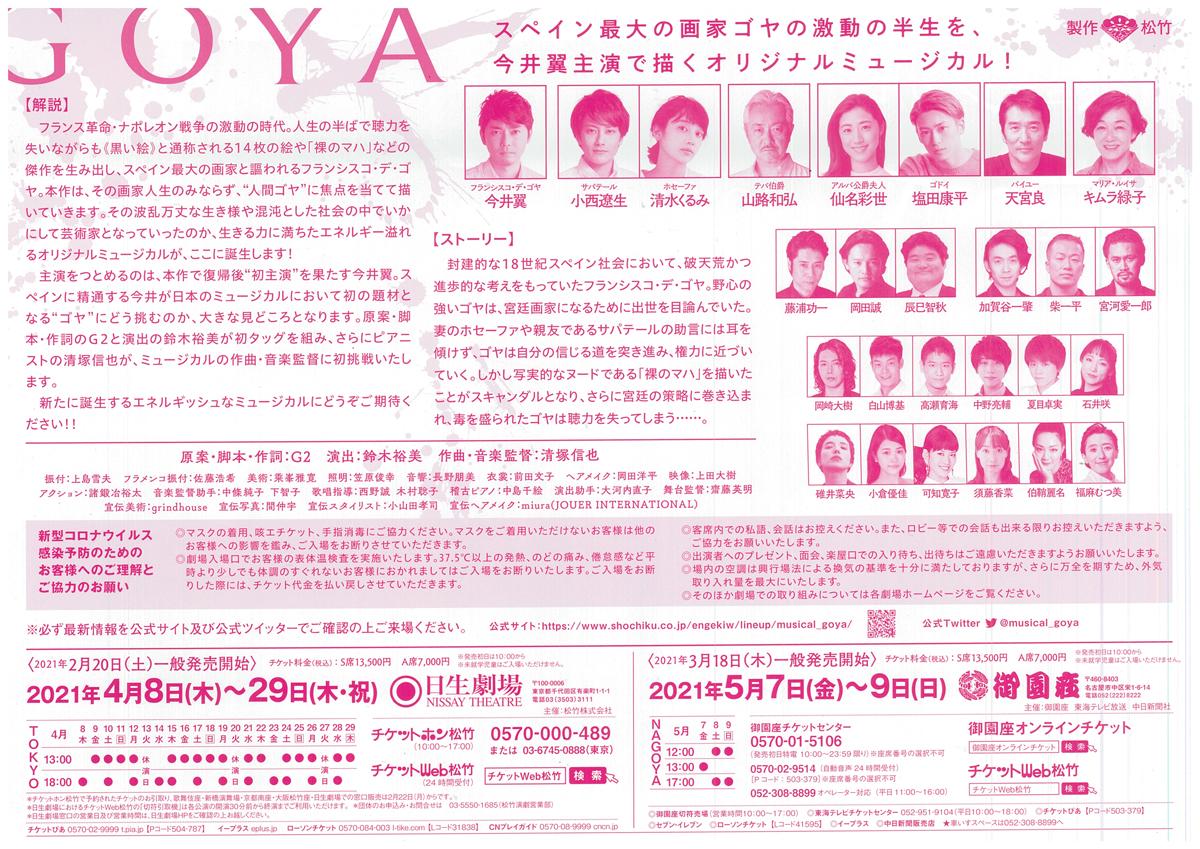 ミュージカル『ゴヤ - GOYA-』 ちらし