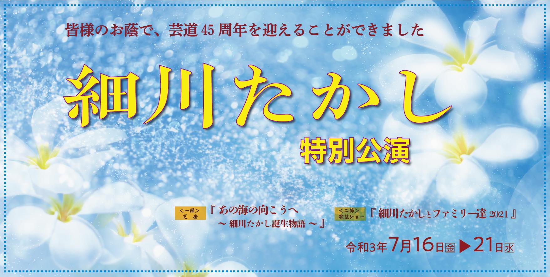 細川たかし特別公演