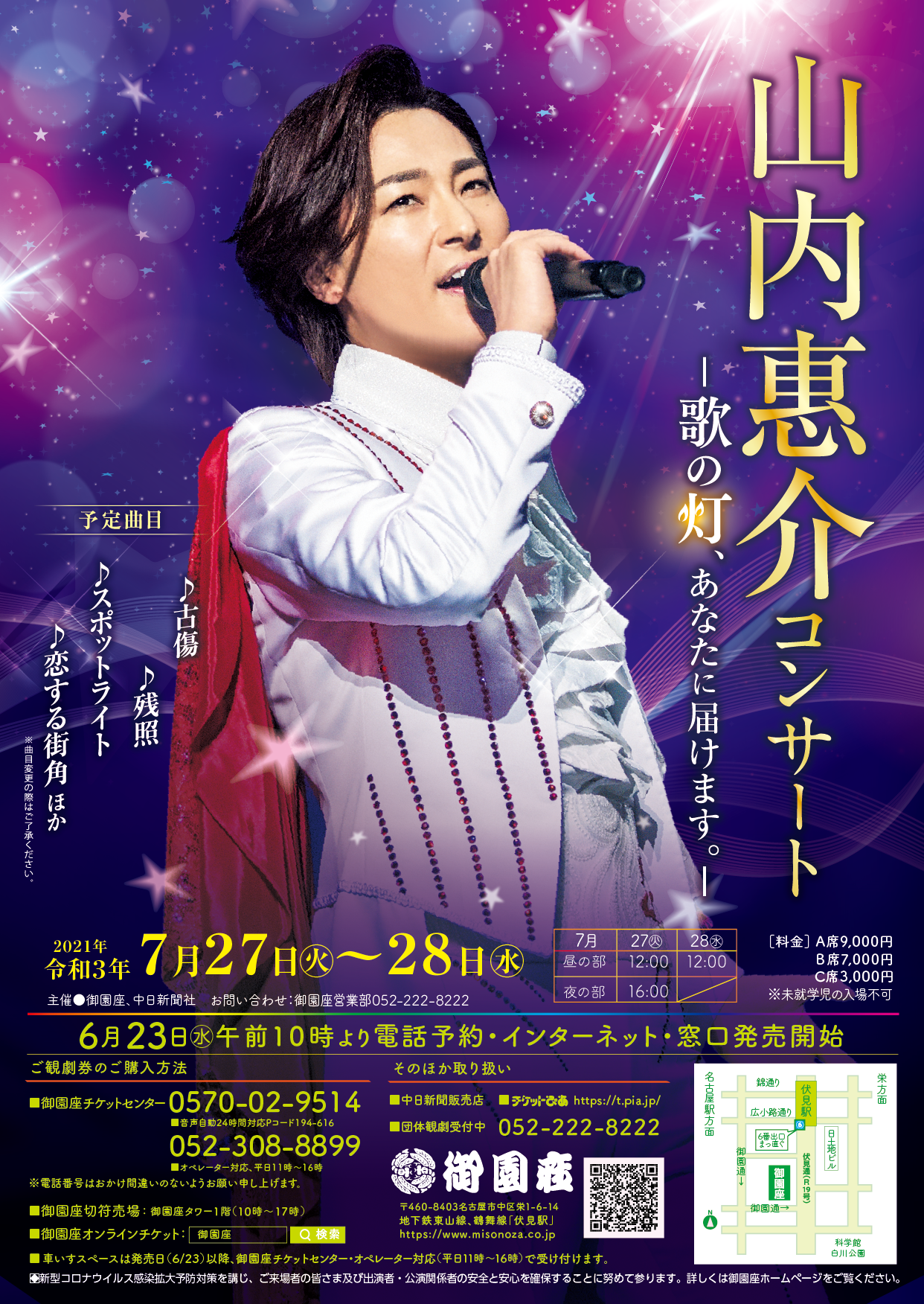 山内惠介コンサート ─歌の灯、あなたに届けます。─ ちらし
