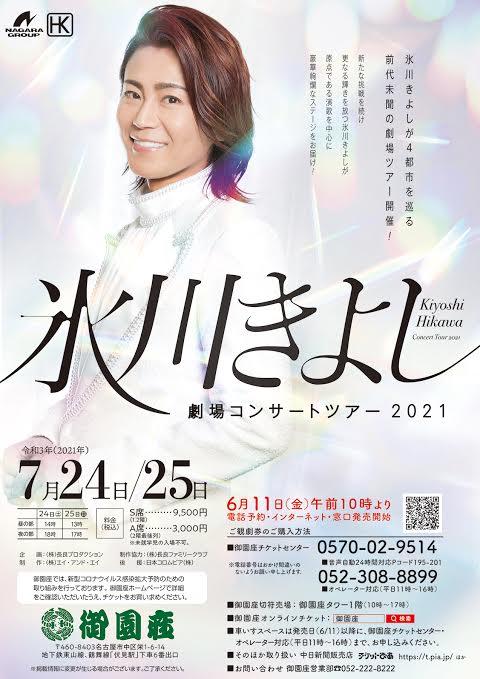 氷川きよし劇場コンサートツアー2021 ちらし
