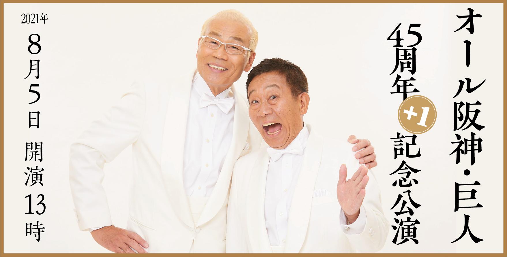 オール阪神・巨人 45周年+1記念公演
