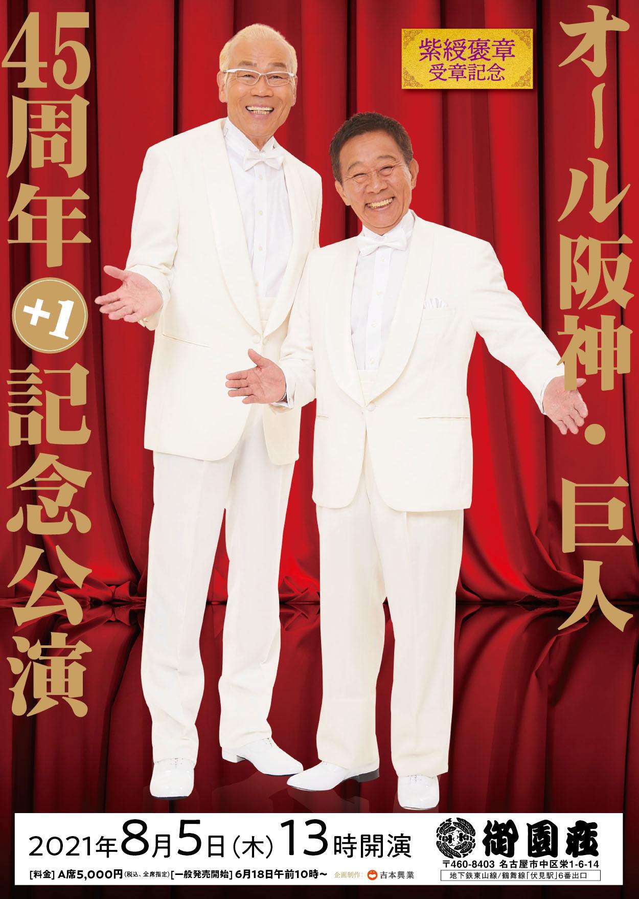 オール阪神・巨人 45周年+1記念公演 ちらし