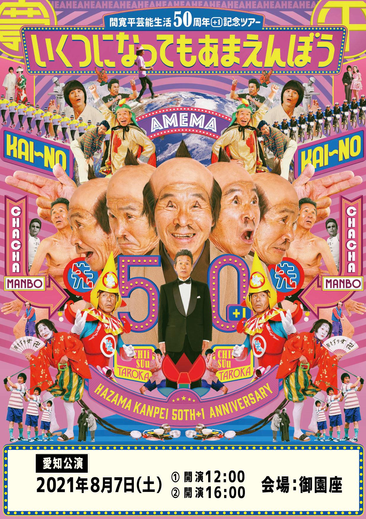 間寛平 芸能生活50+1周年記念ツアー