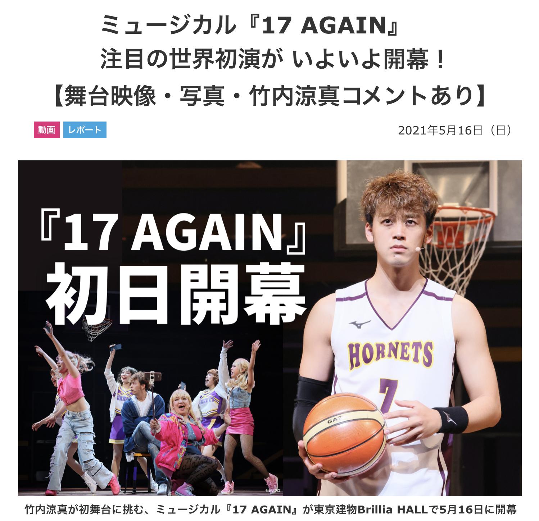 ミュージカル『17 AGAIN』注目の世界初演がいよいよ開幕!
