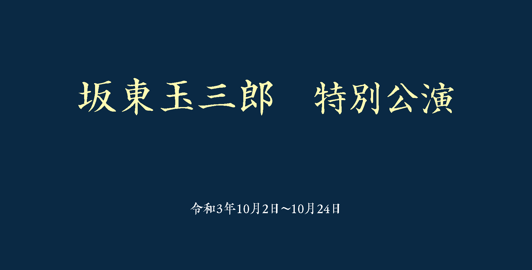 坂東玉三郎 特別公演