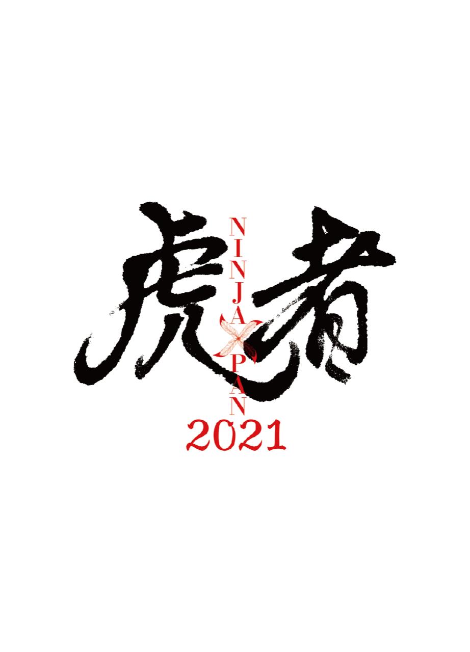 虎者 NINJAPAN2021
