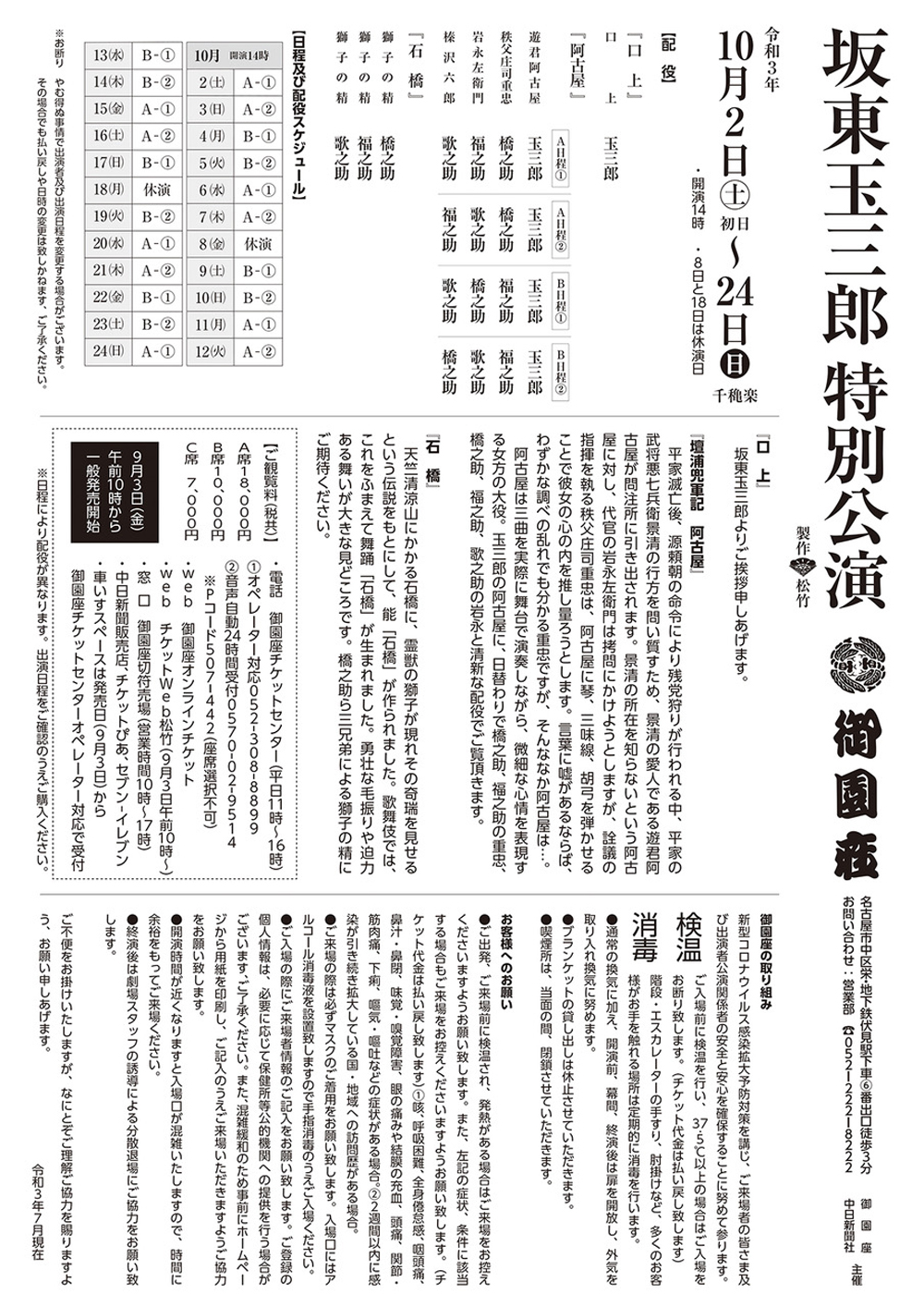 坂東玉三郎 特別公演 ちらし