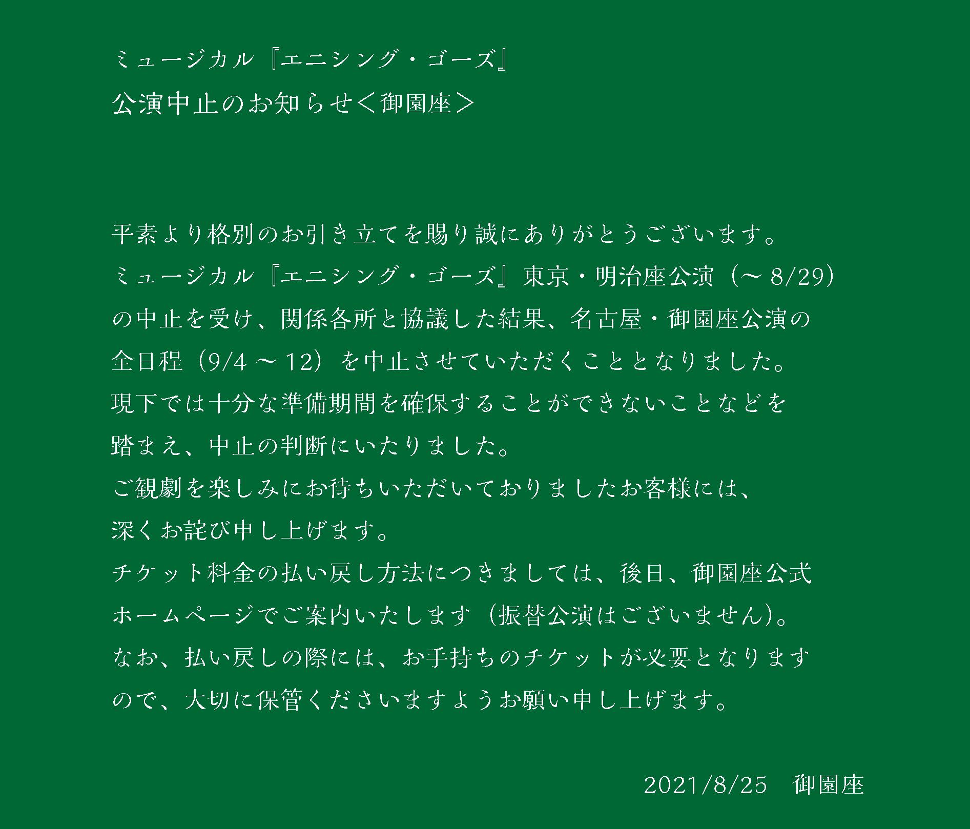 エニシング・ゴーズ