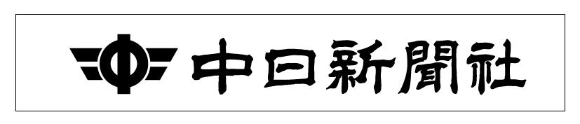中日新聞社(ロゴあり)