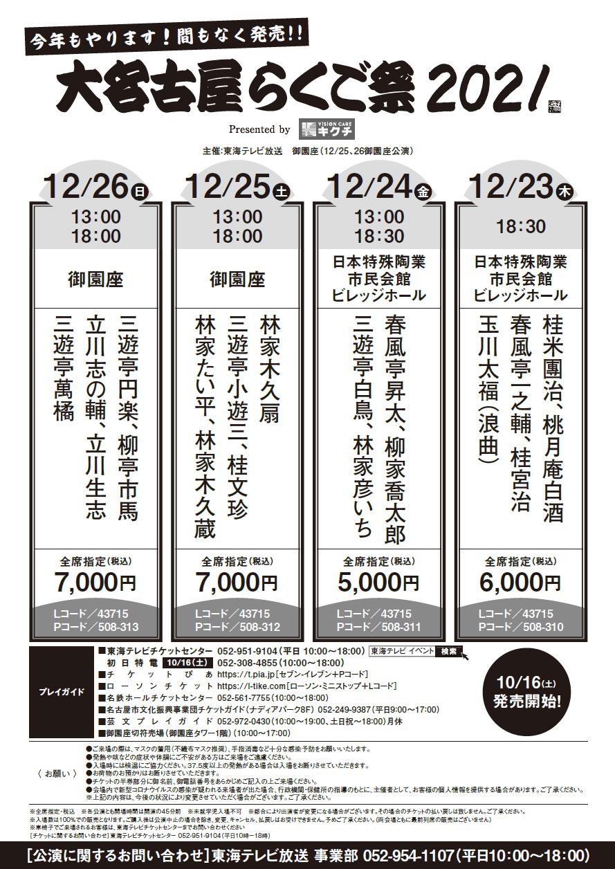 大名古屋らくご祭2021